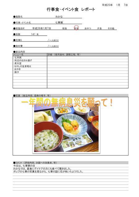 1.7 七草粥【わかな】.jpgのサムネイル画像