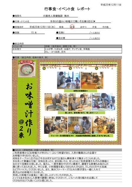 12.11 お味噌汁作り(掬水).jpgのサムネイル画像