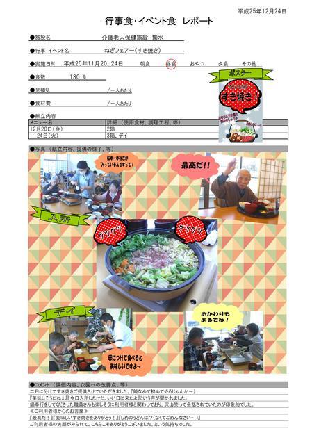 12.20、24 ねぎフェアー(すき焼き)【掬水】.jpgのサムネイル画像