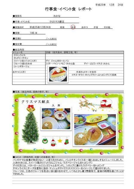 12.24 クリスマス献立(わかな).jpgのサムネイル画像