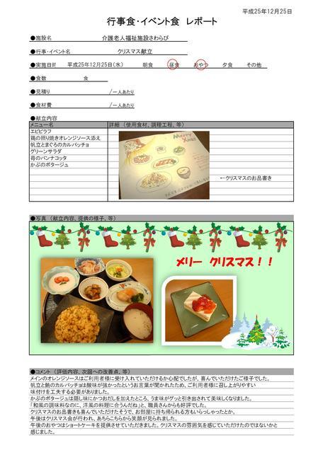 12.25 クリスマス献立(さわらび).jpgのサムネイル画像
