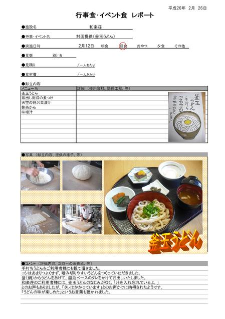 2.12【和楽荘】対面提供(釜玉うどん).jpgのサムネイル画像