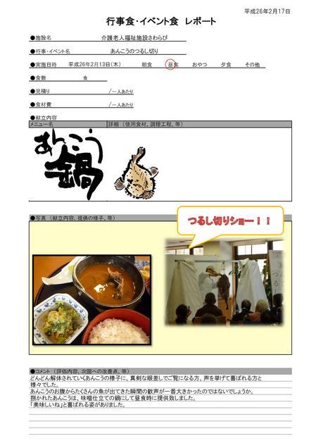 2.13【さわらび】 あんこうのつるし切り.jpgのサムネイル画像