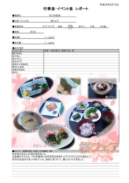 4.7-13桜フェア なごみ松本.jpgのサムネイル画像
