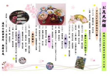 H26.4 無暦日庵①.jpgのサムネイル画像