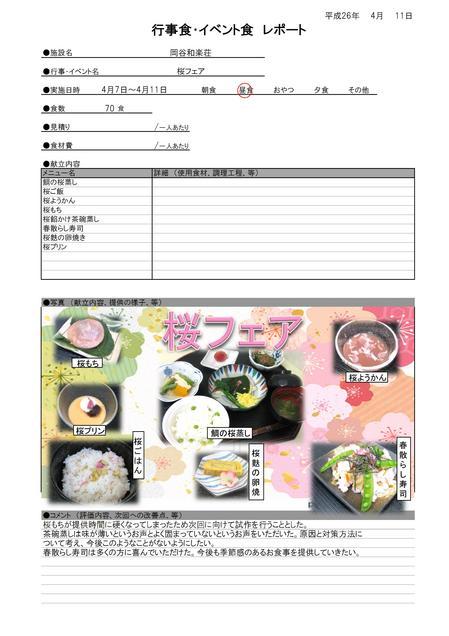 H26.4 桜フェア 和楽荘.jpgのサムネイル画像
