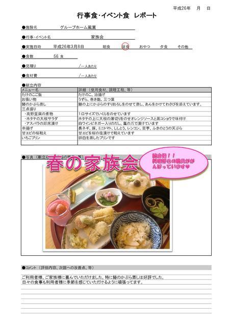 GH風薫(5月家族会).jpgのサムネイル画像