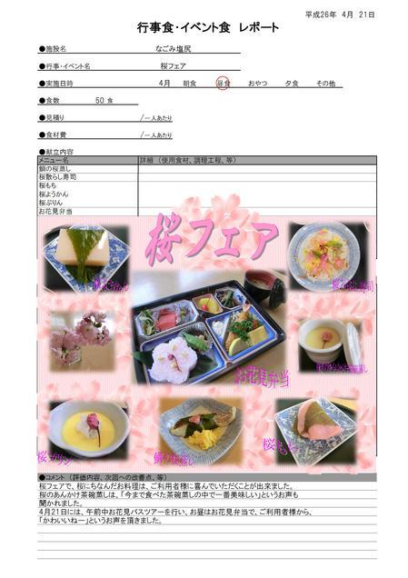 H26なごみ塩尻 4月桜フェア.jpgのサムネイル画像