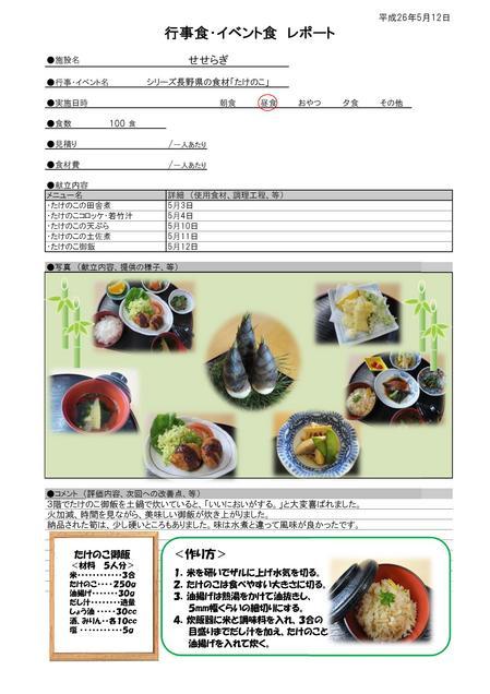 シリーズ長野県の食材「たけのこ」.jpgのサムネイル画像