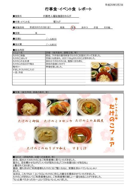 5月 たけのこ(さわらび).jpgのサムネイル画像