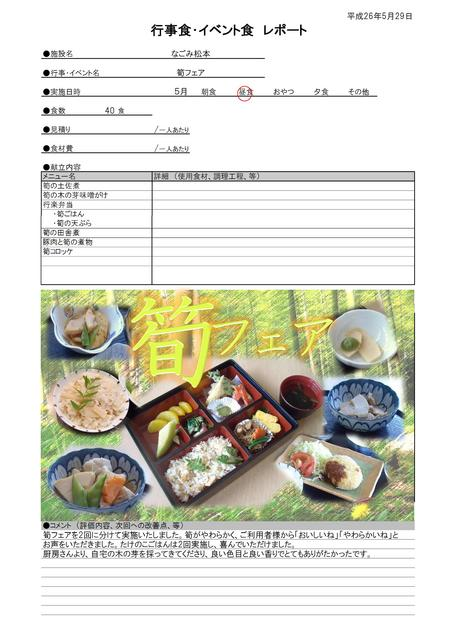 5月筍フェア(なごみ松本).jpgのサムネイル画像