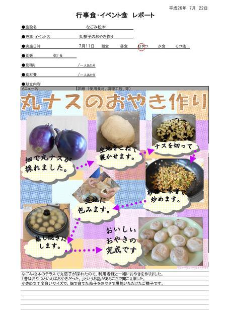 7.11 丸茄子のおやき作り.jpg