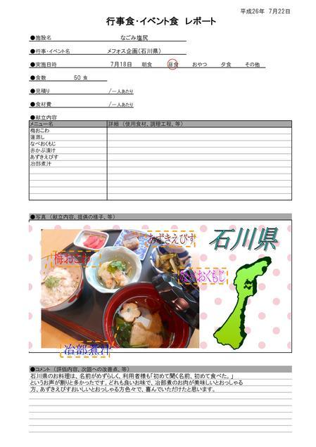 7.18メフォス企画(石川県).jpg