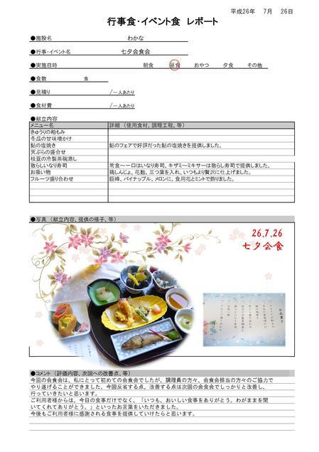 7.26 会食会.jpg