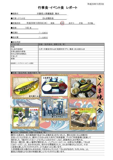 行事・イベント食レポート H26.10.9 さんま焼き会.jpg