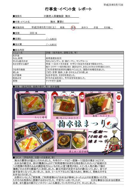 行事・イベント食レポート H26.9.13 掬水夏祭り.jpg