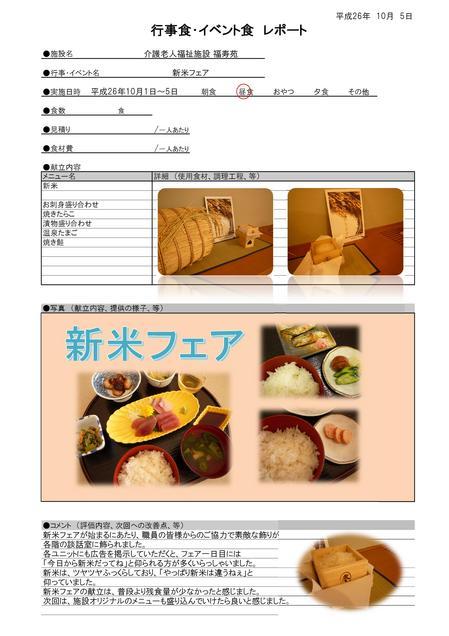 10月1日-5日 新米フェア.jpg