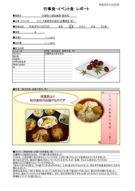 10月22日‐23日 安曇野産栗.jpg