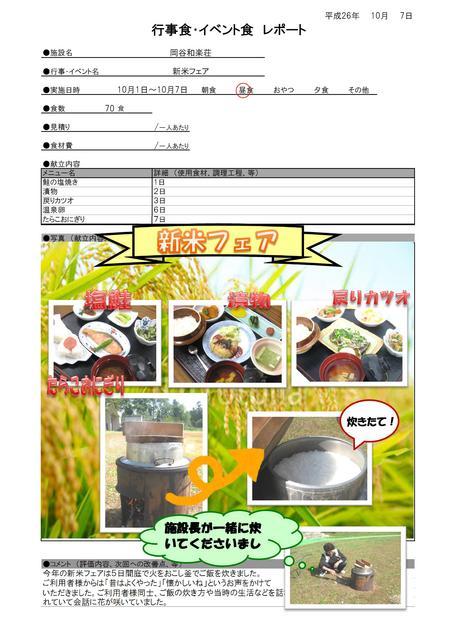10.1~10.7 新米フェア(和楽荘).jpg