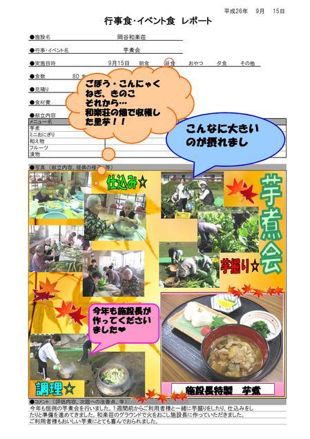 10.15 芋煮会.jpg