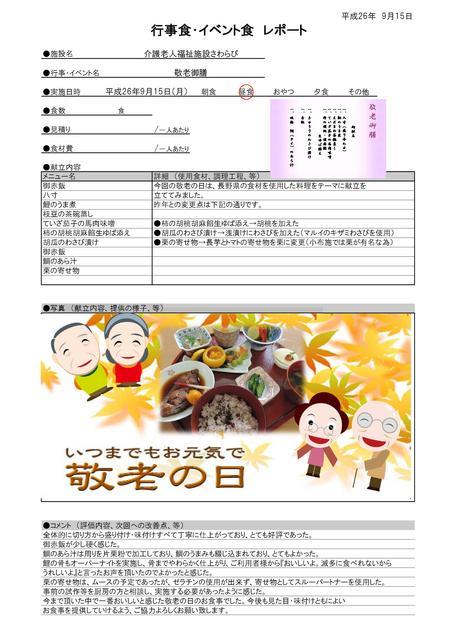 9.15 敬老の日.jpg