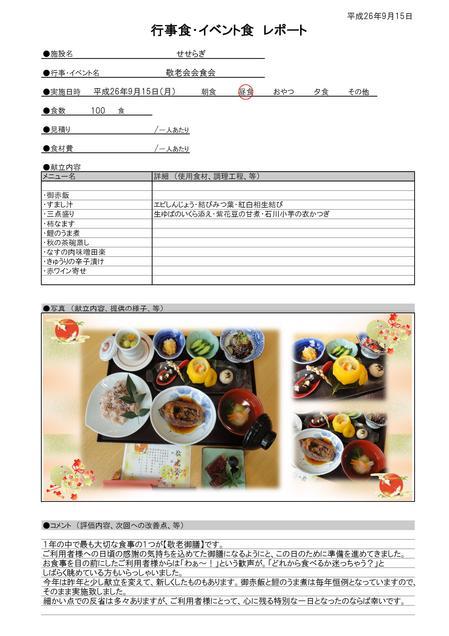 9.15 敬老会会食会.jpgのサムネイル画像