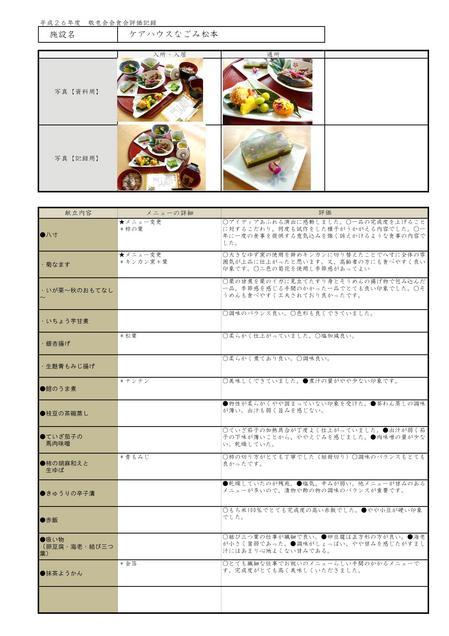 9.15敬老会食事評価表(なごみ松本).jpg