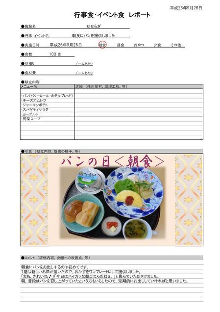 9.26 パンの日(朝食).jpg