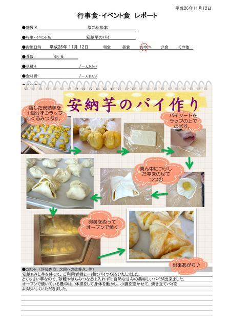 11.12安納もみじのパイ作り.jpg