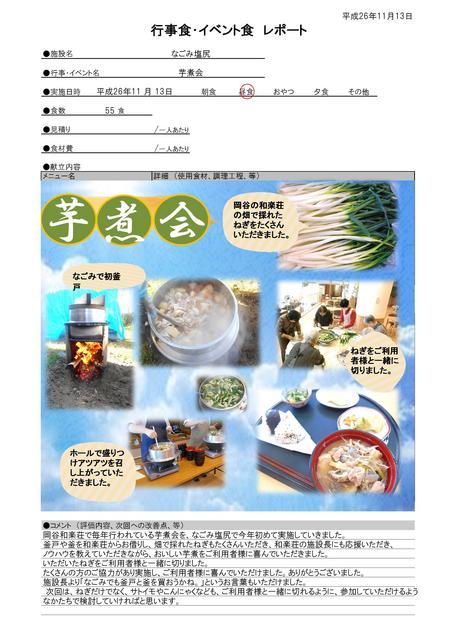 11.13芋煮会.jpg