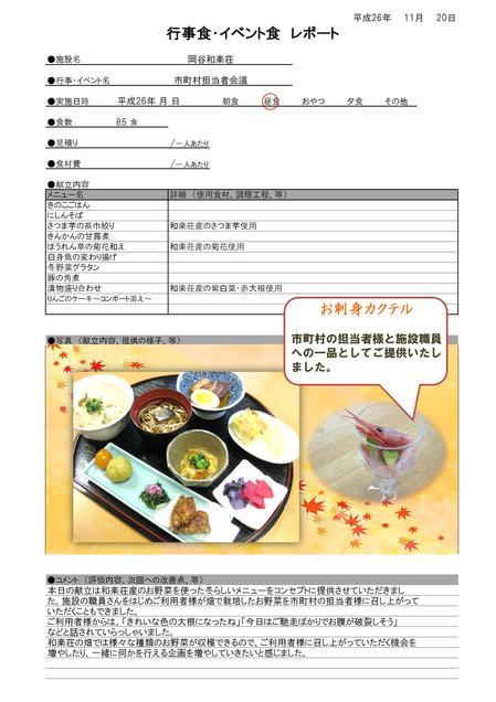 11.19 市町村担当者会議(和楽荘).jpg