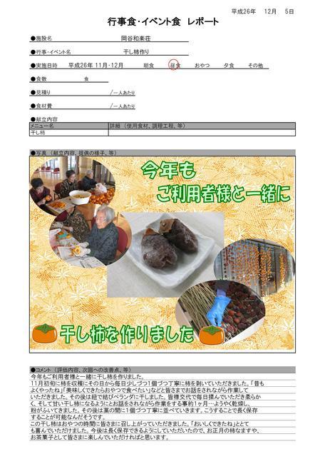 12月 干し柿.jpg