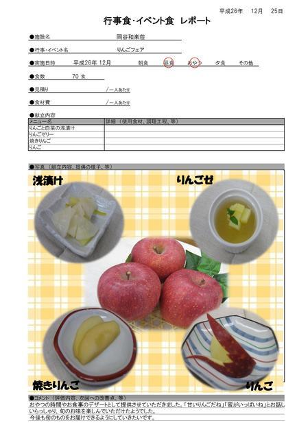 12. りんごフェア.jpg
