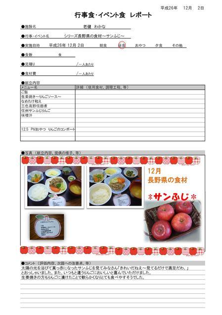 12.2.5 シリーズ長野県の食材~サンふじ~.jpg