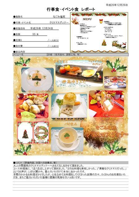 12.24 クリスマスディナー.jpg