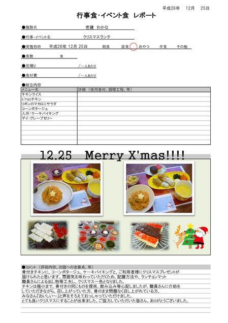 12.25 クリスマスランチ.jpg