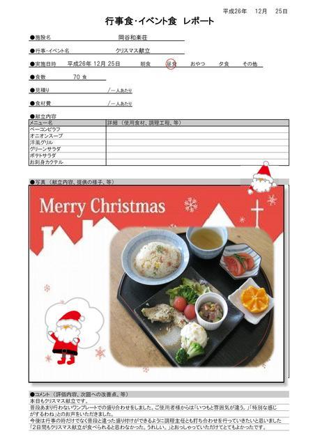 12.25 クリスマス献立.jpg