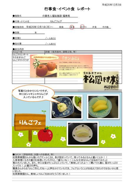 H26.12.1- りんごフェア.jpg