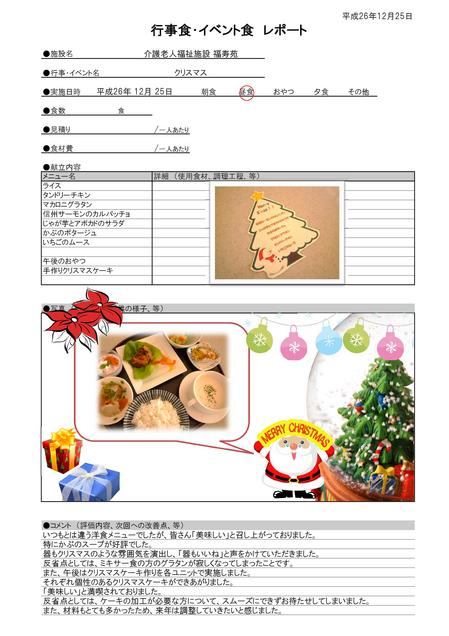 H26.12.25 クリスマス.jpg