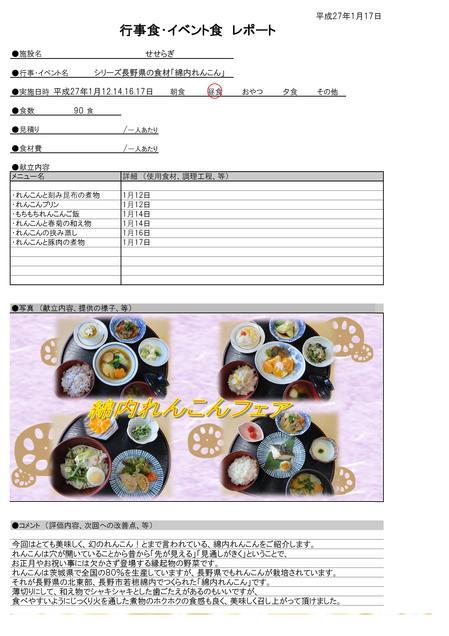 シリーズ長野県の食材「綿内れんこん」.jpg