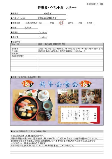 1.13 新年会食会.jpg