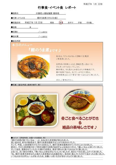 1.22 鯉のうま煮.jpg