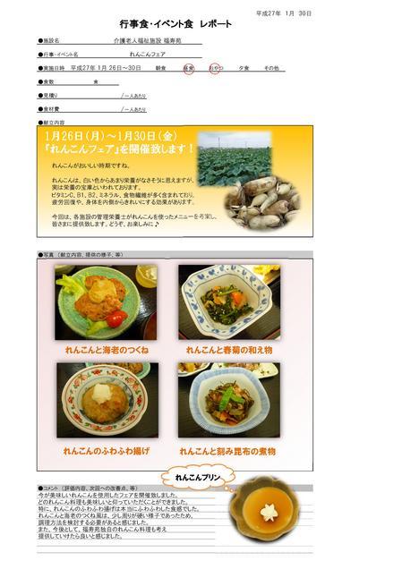1.26-30 れんこんフェア.jpg