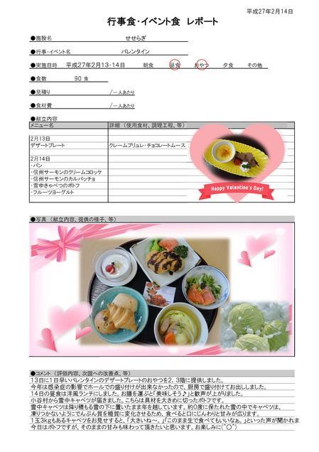 2.14 シリーズ長野県の食材「雪中きゃべつ」.jpg