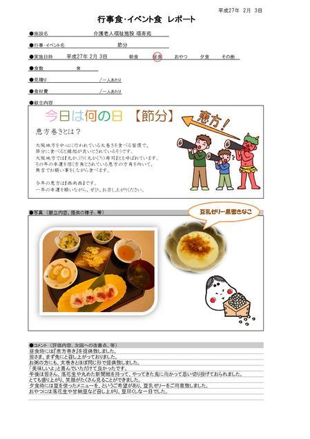 2.3 節分fukujyu.jpg