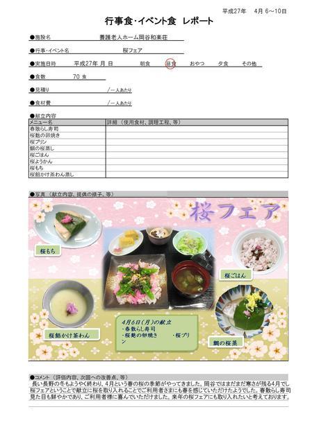 行事・イベント食レポート桜フェア4.27.jpg