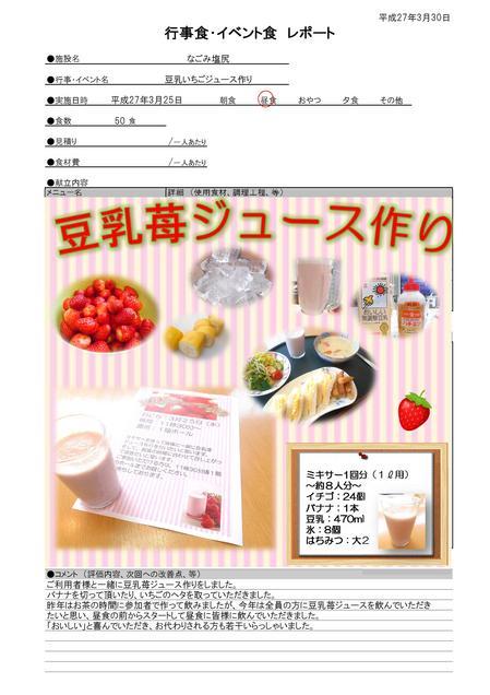 3.25 豆乳苺ジュース作り.jpg