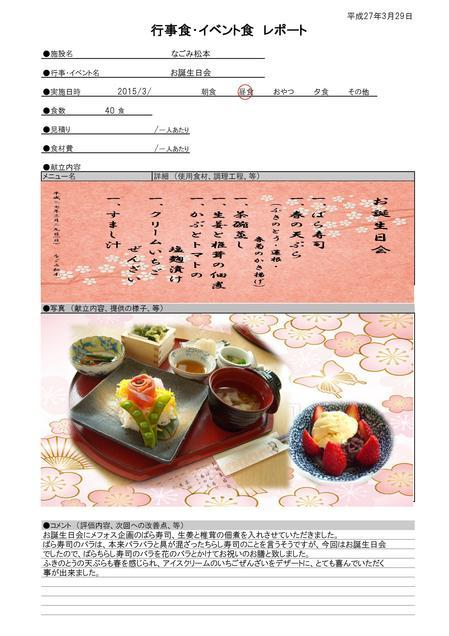 3.29 お誕生日会(ばら寿司).jpg