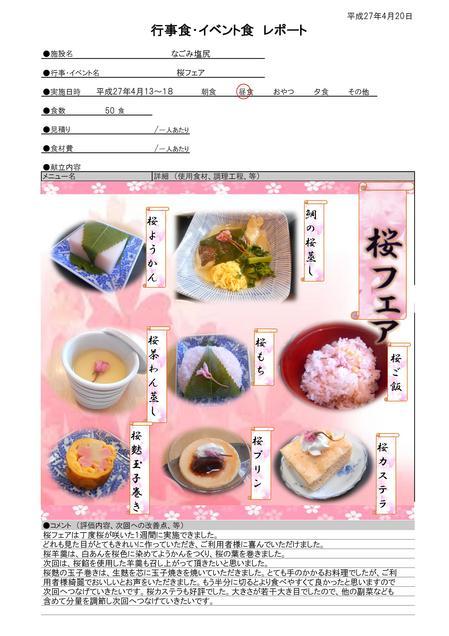 4月 桜フェア.jpg
