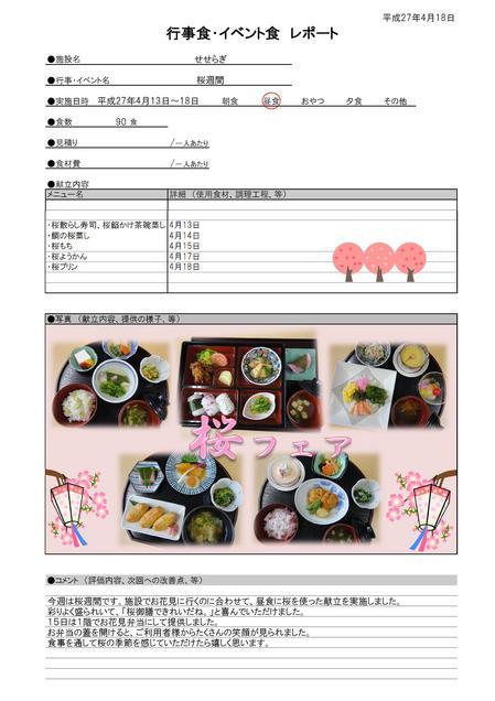 4.13~18 桜フェア.jpg